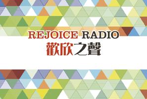 RejoiceOnAir01